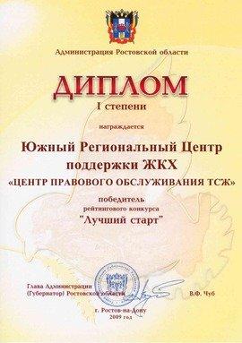 Награды и фото Южный региональный центр поддержки ЖКХ Диплом победителя рейтингового конкурса Лучший старт 2009г