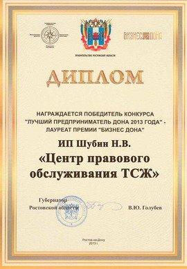 Награды и фото Южный региональный центр поддержки ЖКХ Диплом лауреата Бизнес Дона 2013